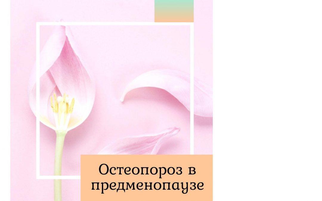Остеопороз в менопазе