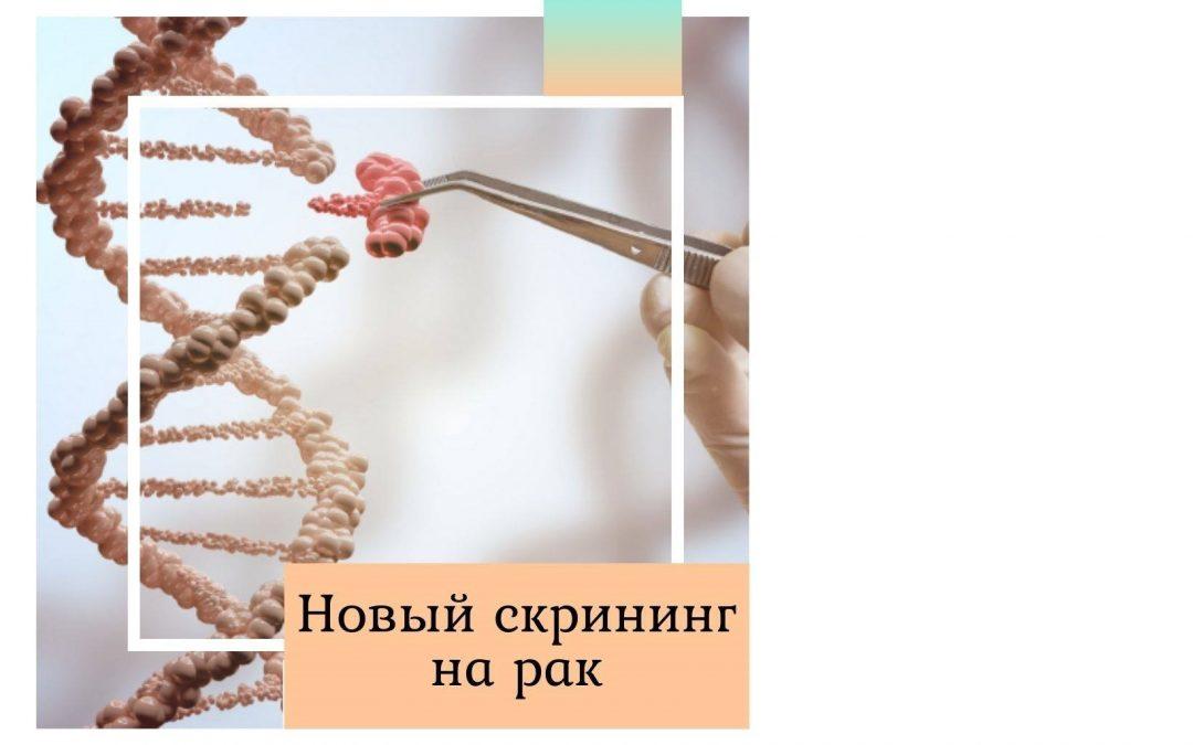 Новый скрининг на рак