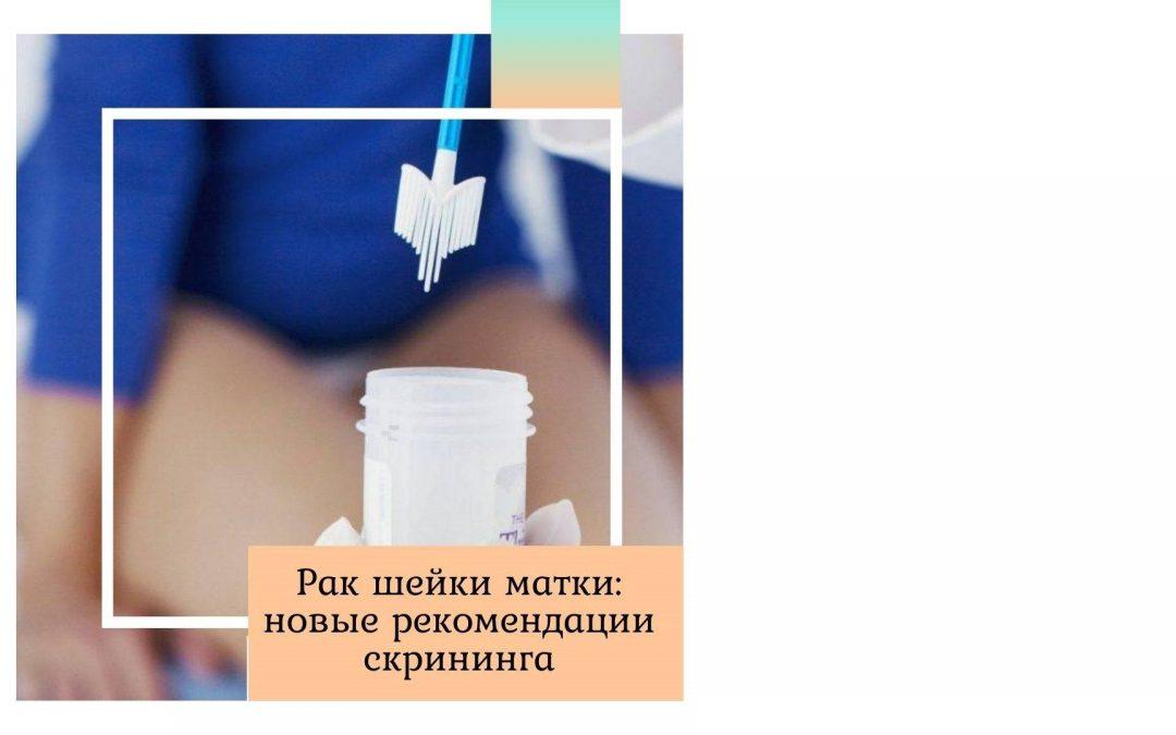 Новые рекомендации скрининга на рак шейки матки