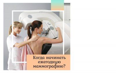 Когда начинать ежегодную маммографию?