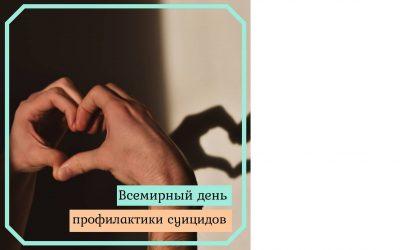 Всемирный день профилактики суицидов