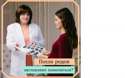 После родов заставляют помочиться?