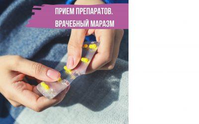 Врачебный маразм: прием препаратов