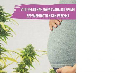 Употребление марихуаны во время беременности