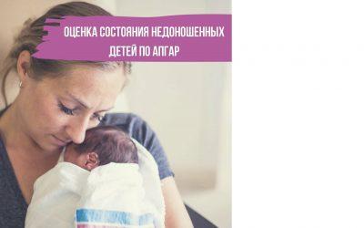 Оценка состояния недоношенных дете по Апгар