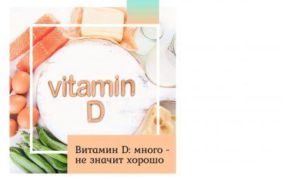 Витамин Д: много — не значит хорошо