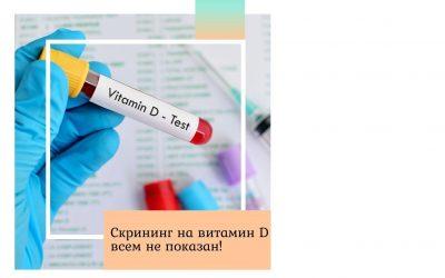 Скрининг на витамин Д всем не показан