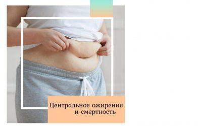 Центральное ожирение и смертность
