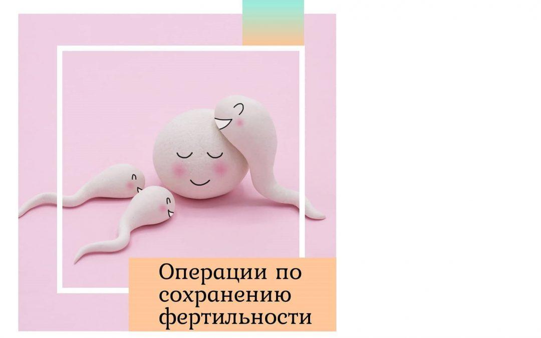 Операции по сохранению фертильности