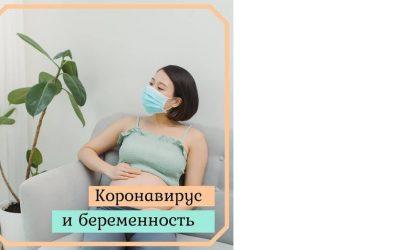 Коронавирус и беременность