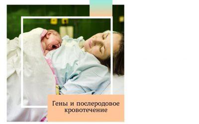 Гены и послеродовое кровотечение