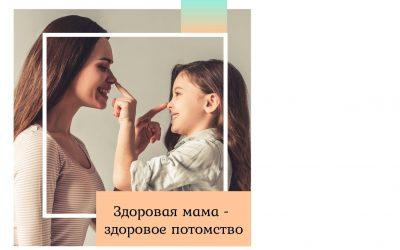 Здоровая мама — здоровое потомство