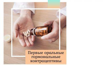 Первые гормональные контрацептивы