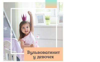 Вульвовагинит у девочек