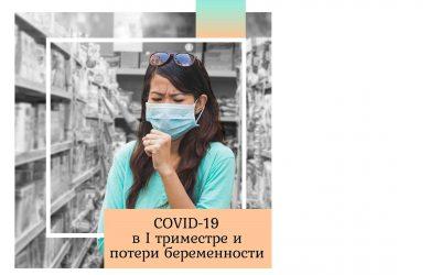 Ковид-19 в 1 триместре и потери беременности