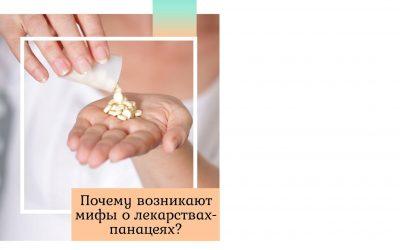 Почему возникают мифы о лекарствах-панацеях?