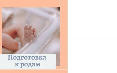 Моследний марафон подготовки к родам!