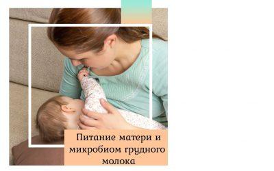 Питание матери и микробиом грудного молока