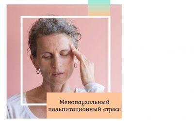 Менопаузальный пальпитационный стресс