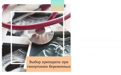 Выбор препарата при гипертонии беременных