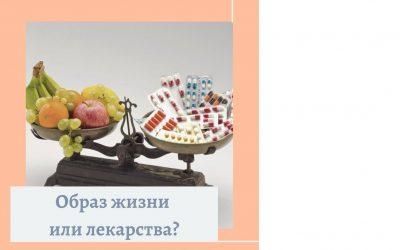 Образ жизни или лекарства?