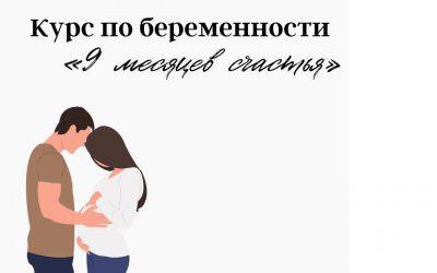 Курс-энциклопедия самых современных знаний о беременности!