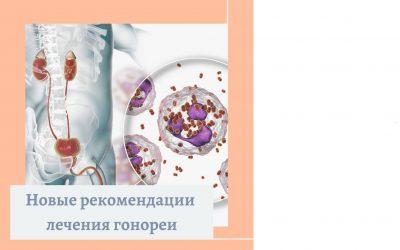 Новые рекомендации лечения гонореи