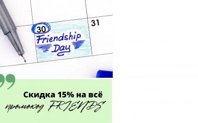 В честь International Friendship day скидка 15% на все