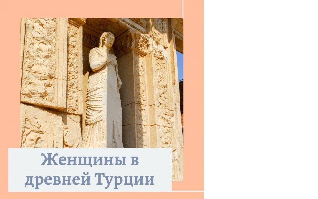 Женщины в древней Турции
