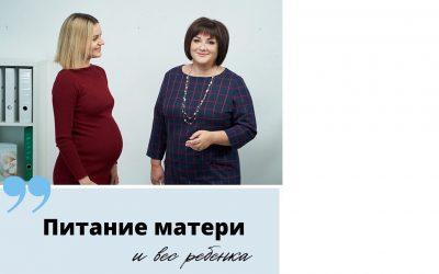 Питание матери и вес ребенка
