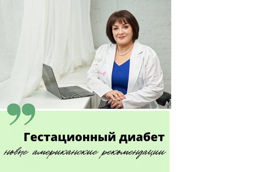 Гестационный диабет — новые американские рекомендации