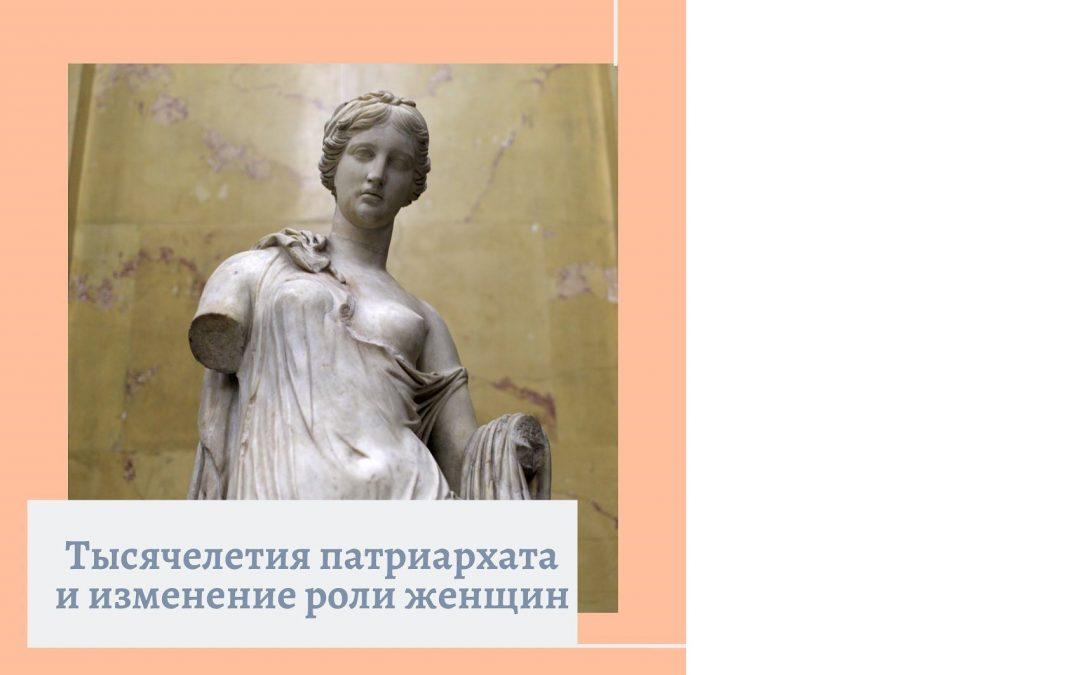 Тысячелетия патриархата и изменение роли женщин