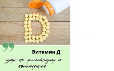 Витамин Д: удар по фанатизму и коммерции